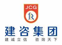 广东建咨企业管理顾问有限公司