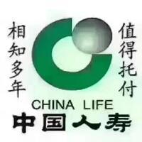 中國人壽保險股份有限公司天津市濱海新區漢沽支公司