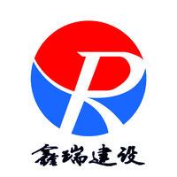 青海鑫瑞建设工程有限公司