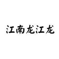 苏州龙江龙餐饮有限公司