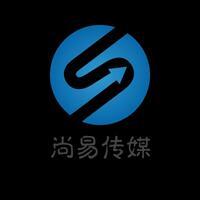 重庆尚易文化传媒有限公司