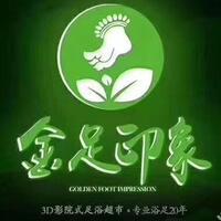 龙泉驿区龙泉街办鑫金足印象保健服务部