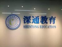 深圳市深通教育咨询有限公司
