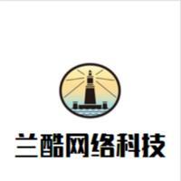 广州兰酷网络科技有限公司