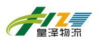 四川皇泽物流集团有限公司
