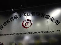 ag国际厅真人优职多企业管理有限公司