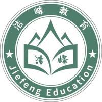 青島市李滄區潔峰文化藝術培訓學校