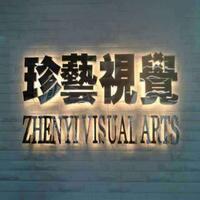 亚博体育appapp下载珍艺视觉艺术设计中心