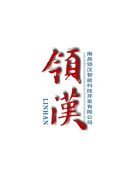 南昌领汉智能科技开发有限公司