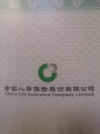 中国人寿股份保险有限公司东营分公司