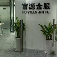 深圳市富源网信息咨询有限公司