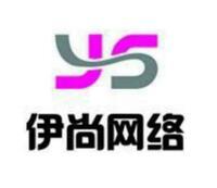 潍坊伊尚网络科技有限公司
