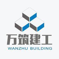 广东万筑建筑工程有限公司