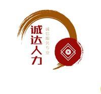 bet356联盟_bet356游戏_博彩bet356台湾诚达人力资源管理有限公司