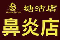 爱博体育官方下载滨海新区锦轩堂保健咨询服务中心