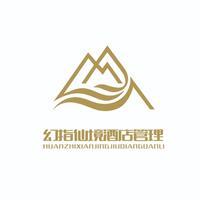 河南幻指仙境酒店管理服務有限公司