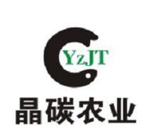 河南晶碳农业科技有限公司