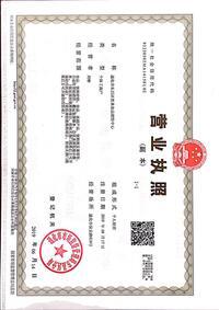通化市东昌区奕承食品销售中心