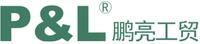 深圳市鹏亮工贸有限公司