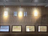 杭州微渡网络科技有限公司
