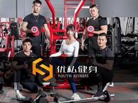 深圳市优私健康管理有限公司宝安南分公司