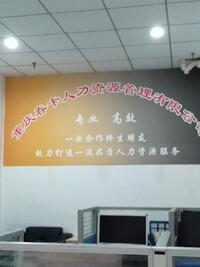 重庆春卡人力资源管理有限公司