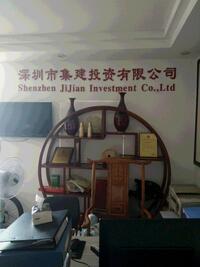 深圳市集建投资有限公司