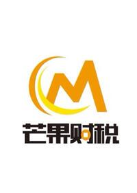 漯河芒果财税有限公司