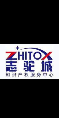 陕西志驼城知识产权代理有限公司