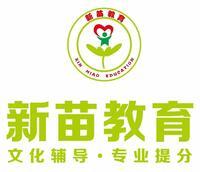 内蒙古新苗教育咨询有限公司