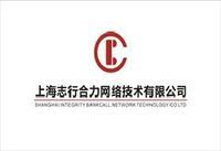 上海志行合力网络科技有限公司深圳分公司