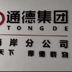 青岛惠铭医疗科技有限公司
