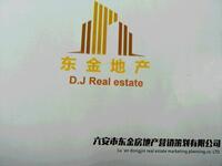 六安市東金房地產營銷策劃有限公司