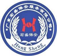 广东宏盛保安服务有限公司