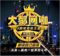 北京千龙网都大都上网服务有限公司