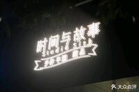 杭州经济技术开发区栗子甜品店