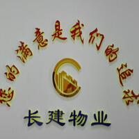 佛冈长建物业管理有限公司
