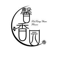 馨香園鮮花店