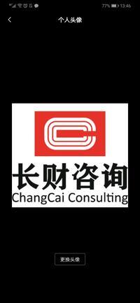 东莞市长财企业管理咨询有限公司