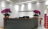 广州中德生物科技有限公司