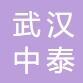 武汉中泰久远人力资源服务有限公司
