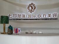 广州七印部落医疗整形门诊有限公司