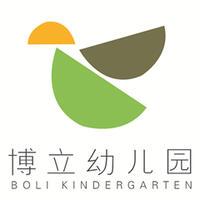 博立世纪幼儿园