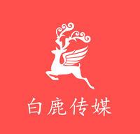 开奖彩坛网站白鹿飞兴网络文化传媒有限公司
