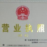 上海树沁医疗器械有限公司