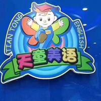365bet官网中国官网_365bet线_365bet能看动画天童美语培训中心