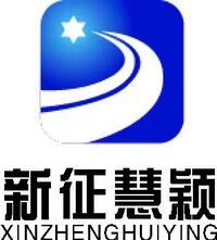 贵州新征慧颖机电工程有限责任公司