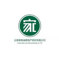 云南家家福房地产经纪有限公司