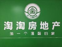 广州淘淘房地产咨询有限公司