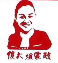 惠州市傻大姐家政服务有限公司